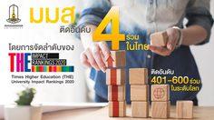ม.มหาสารคาม ติดอันดับ 4 ร่วมในไทย โดยการจัดอันดับของ THE