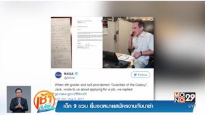 เด็กชาย 9 ขวบ ส่งจดหมายสมัครงานกับนาซ่า ตำแหน่งผู้พิทักษ์โลก