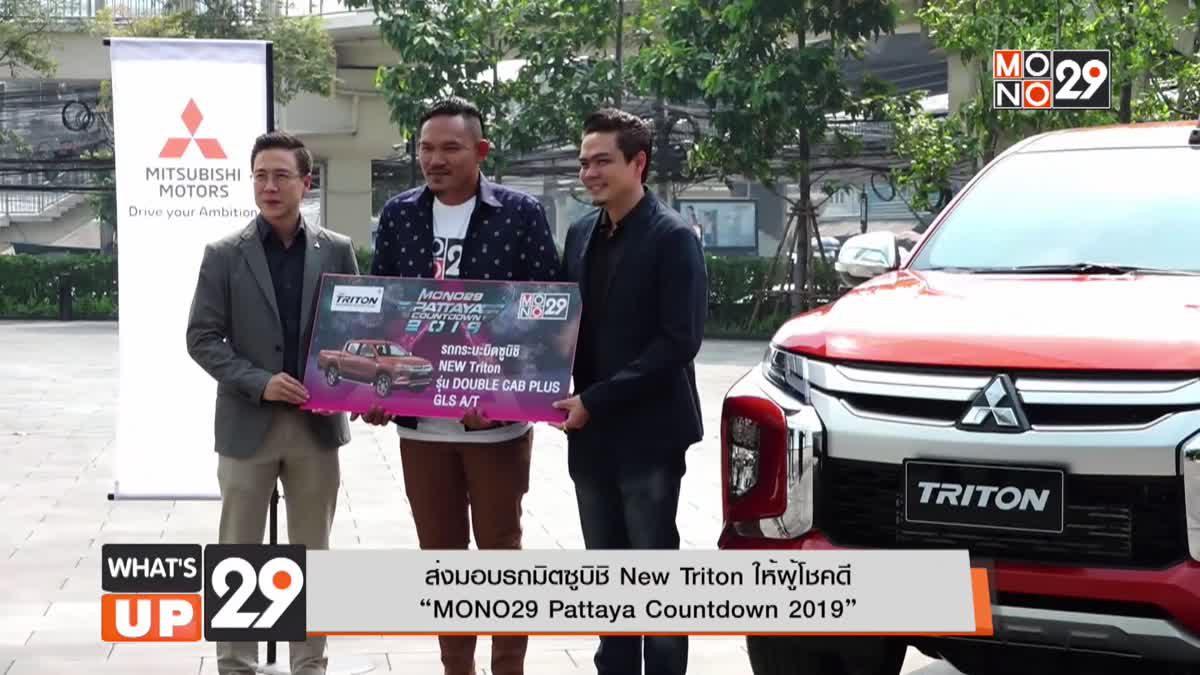 """ส่งมอบรถมิตซูบิชิ New Triton ให้ผู้โชคดี """"MONO29 Pattaya Countdown 2019"""""""