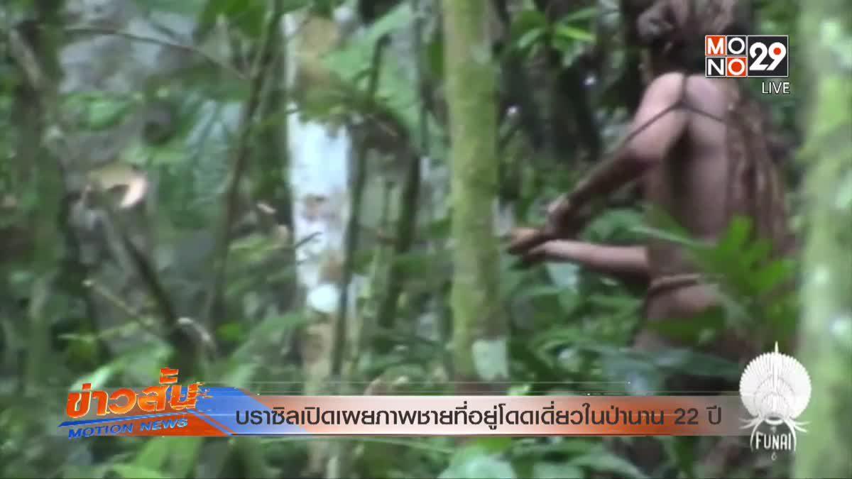 บราซิลเปิดเผยภาพชายที่อยู่โดดเดี่ยวในป่านาน 22 ปี