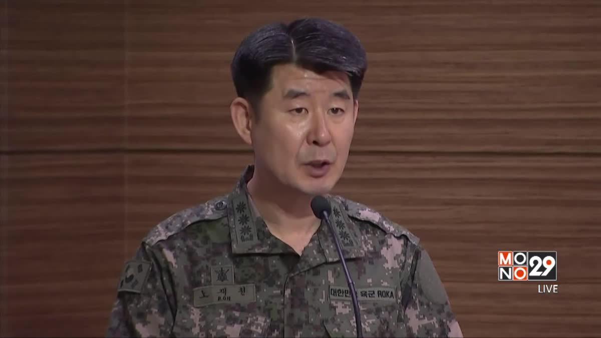 เกาหลีใต้ยังไม่มั่นใจกรณีหัวรบนิวเคลียร์เกาหลีเหนือ