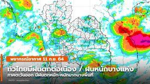 พยากรณ์อากาศ –  11 ก.ย. ไทยยังมีฝนต่อเนื่อง – ฝนตกหนักถึงหนักมากบางแห่ง