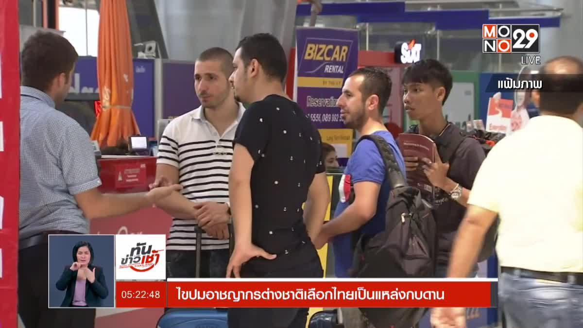 ไขปมอาชญากรต่างชาติเลือกไทยเป็นแหล่งกบดาน