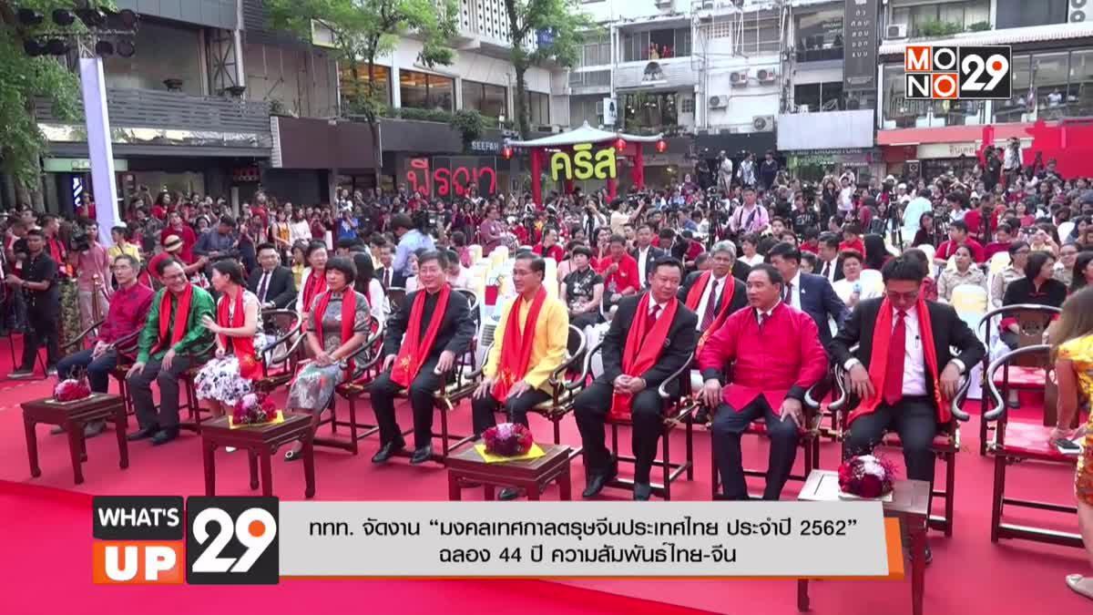 """ททท. จัดงาน """"มงคลเทศกาลตรุษจีนประเทศไทย ประจำปี 2562""""ฉลอง 44 ปี ความสัมพันธ์ไทย-จีน"""