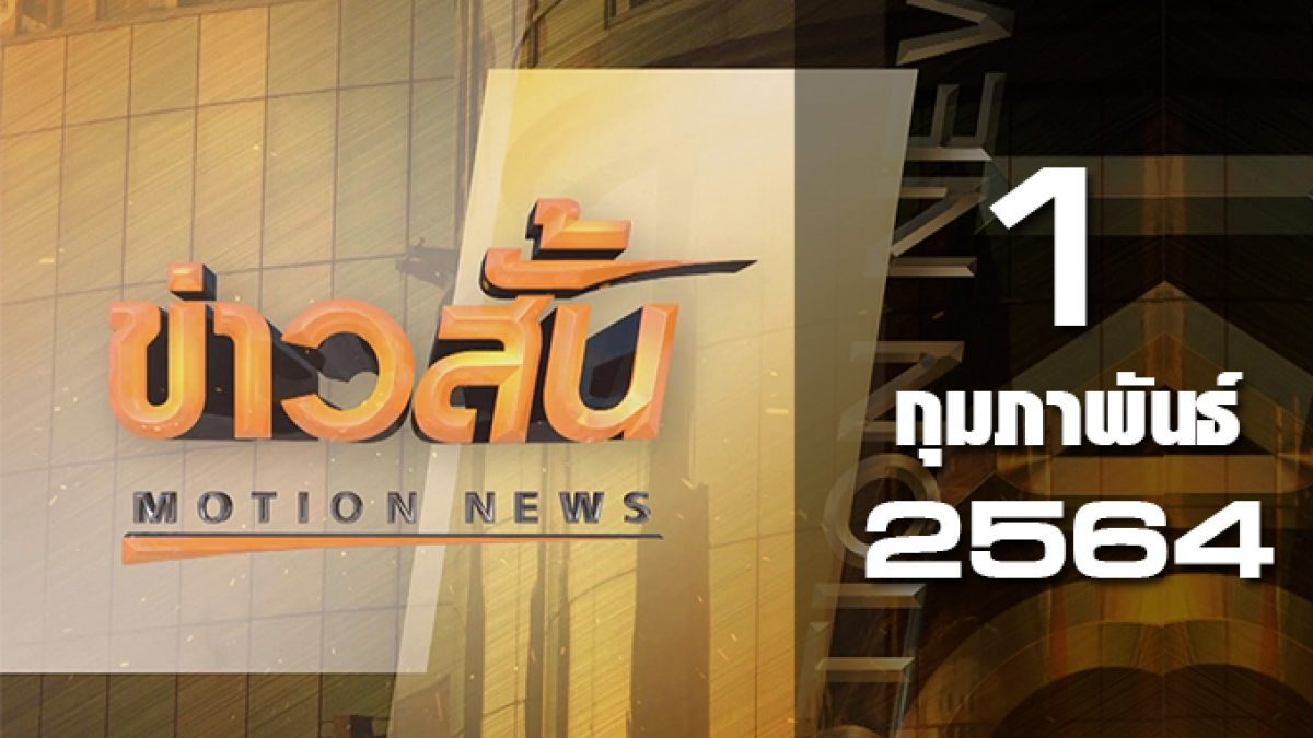 ข่าวสั้น Motion News Break 1 01-02-64