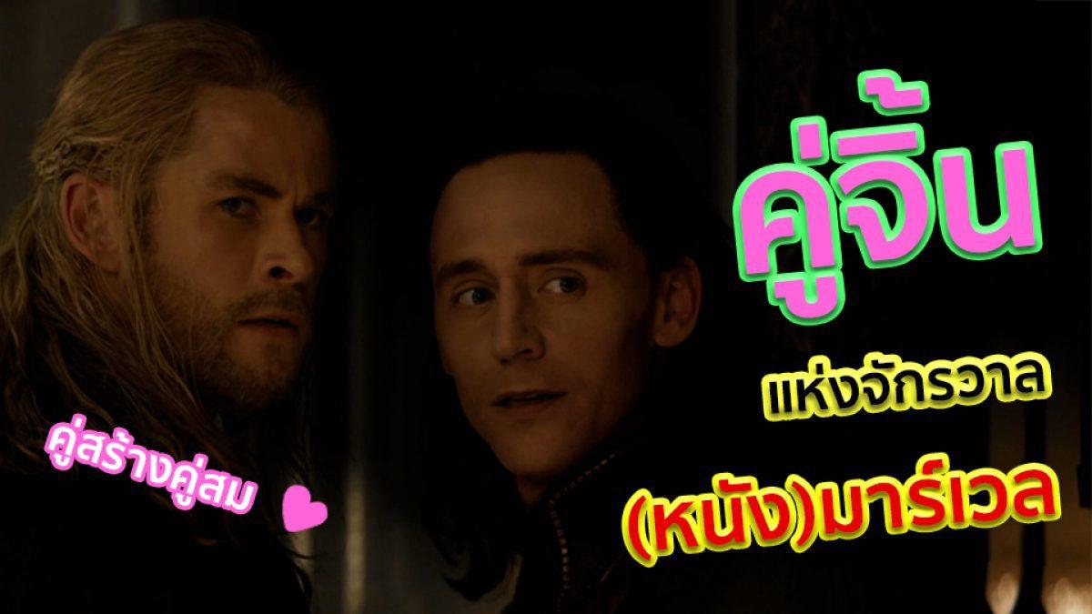 """""""Thor - Loki"""" คู่จิ้นข้ามภพแห่งจักรวาลมาร์เวล"""