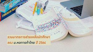 มาตรการช่วยเหลือนักศึกษา เรียนต่อ ป.โท-ป.เอก ม.หอการค้าไทย