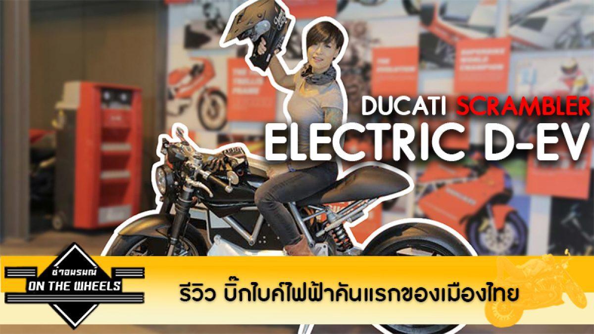 ประเดิมเทปแรกกับ Ducati Scrambler Electric D-EV บิ๊กไบค์ไฟฟ้าคันแรกของเมืองไทย