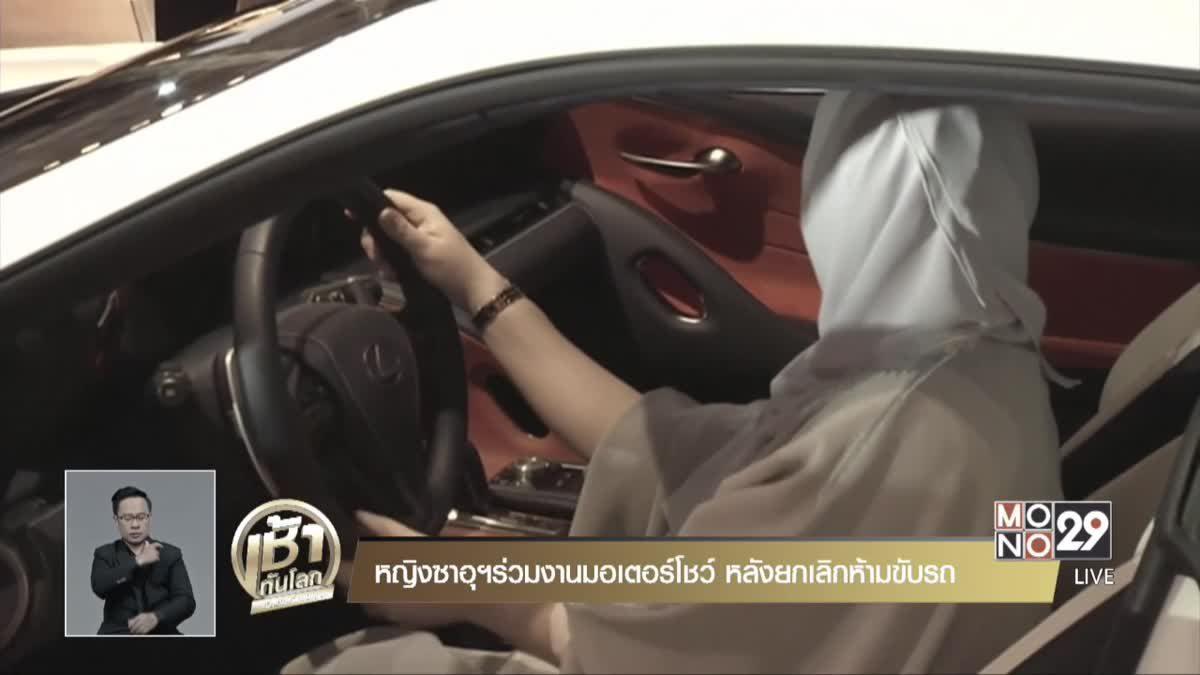 หญิงซาอุฯร่วมงานมอเตอร์โชว์ หลังยกเลิกห้ามขับรถ