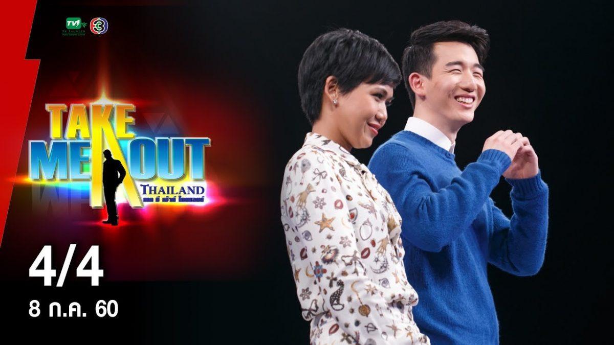 แซคกี้ & จุงฮยอน - 4/4 Take Me Out Thailand ep.25 S11 (8 ก.ค. 60)