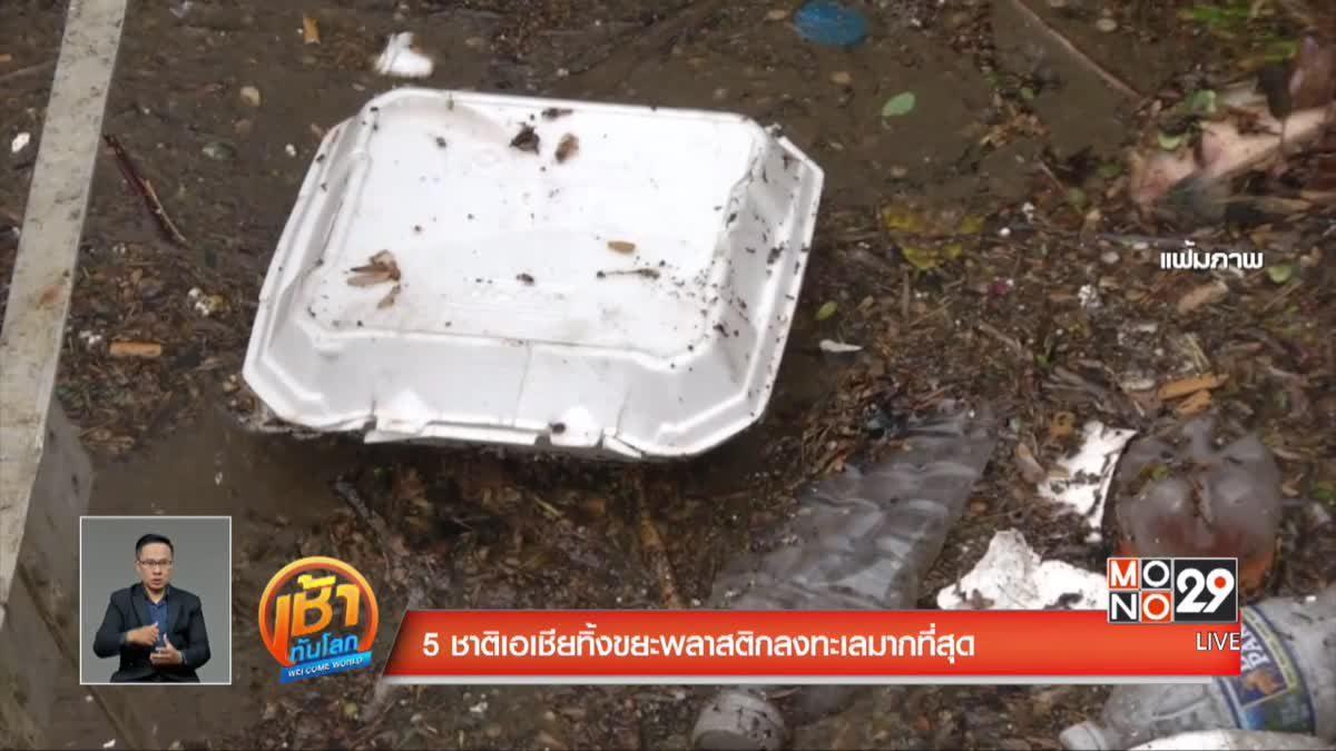 5 ชาติเอเชียทิ้งขยะพลาสติกลงทะเลมากที่สุด