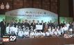 มูลนิธิโตโยต้าประเทศไทย มอบทุนแก่องค์กรสาธารณกุศลและสถาบันการศึกษา