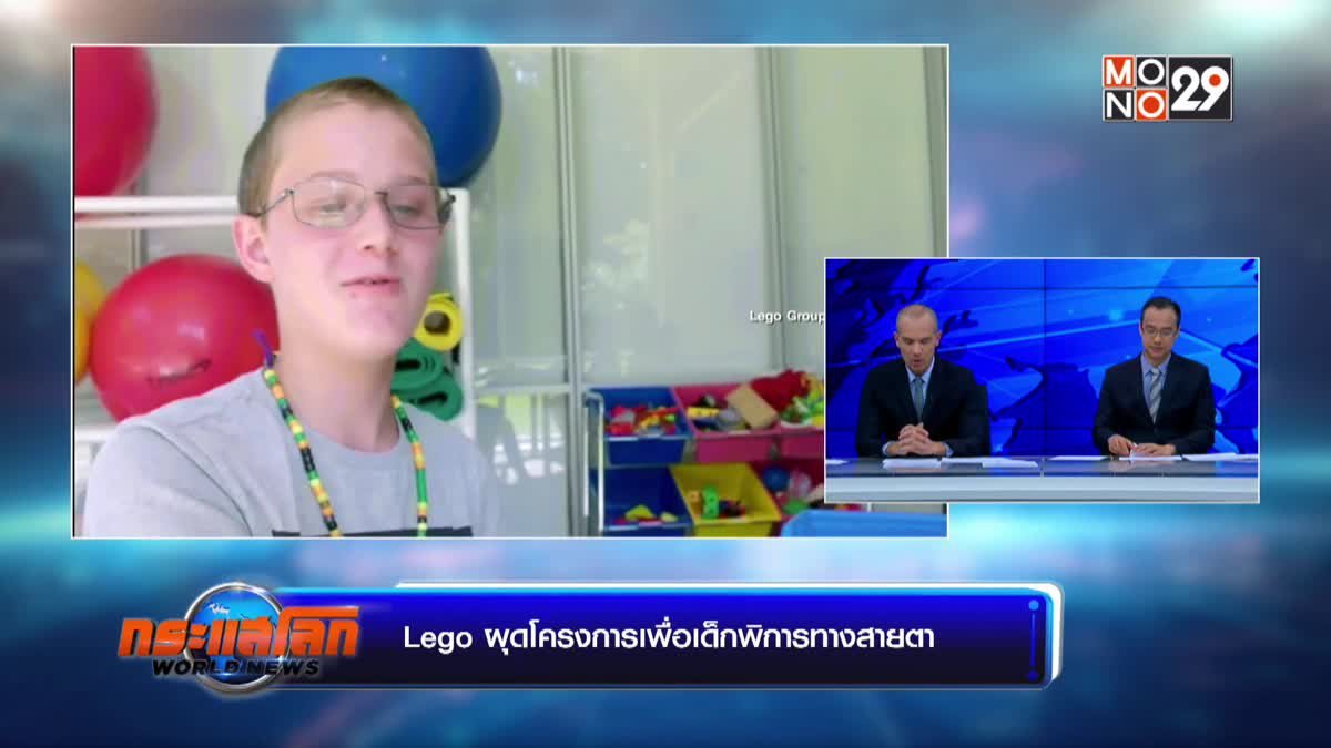 Lego ผุดโครงการเพื่อเด็กพิการทางสายตา