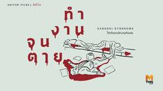 ทำงานจนตาย | Karoshi Syndrome (โรคคาโรชิ) โรคร้ายคนรักงานเกินเหตุ