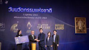 พัลซ ไซเอนซ์ รับรางวัลรองชนะเลิศอันดับ 1 รางวัลนวัตกรรมแห่งชาติ ประจำปี 2563 ด้านเศรษฐกิจจากโครงการนวัตกรรม ตู้ปฏิบัติการระบบปิดควบคุมสภาพแวดล้อมสำหรับการผสมเทียม ใต้กล้องจุลทรรศ์ รุ่น IncuWork ic