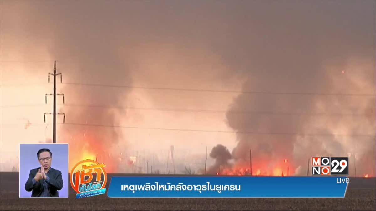 เหตุเพลิงไหม้คลังอาวุธในยูเครน