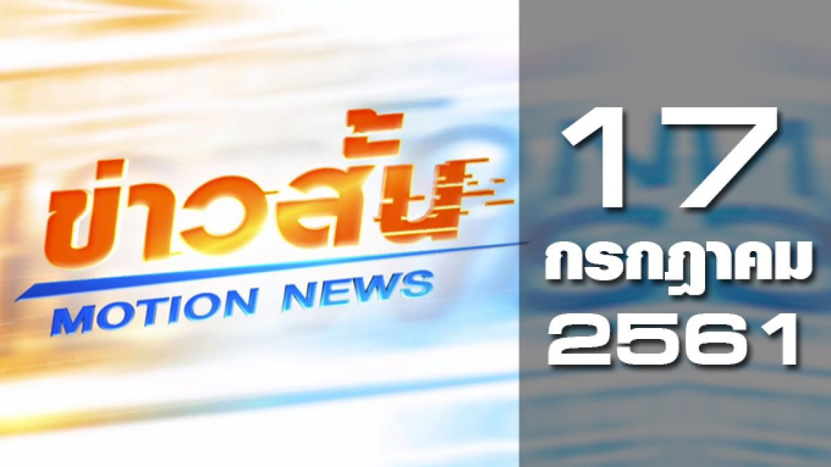 ข่าวสั้น Motion News Break 1 17-07-61