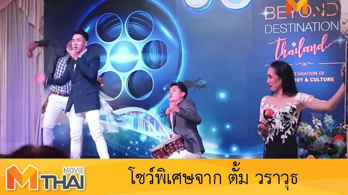 โชว์พิเศษ Thailand The Integration of Technology & Culture จาก ตั้ม วราวุธ