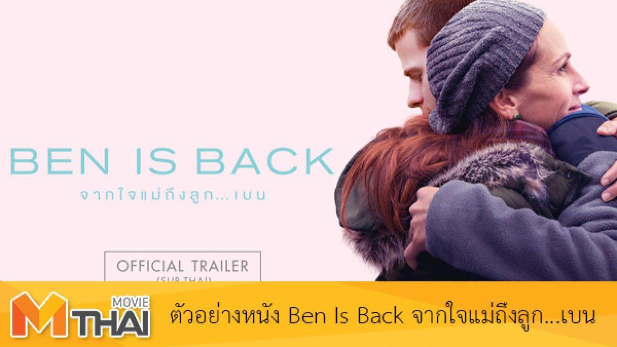 ตัวอย่างหนัง Ben Is Back จากใจแม่ถึงลูก...เบน