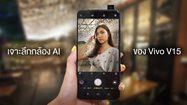 เจาะลึกกล้อง AI สุดปังของ Vivo V15 กับลูกเล่นโดนๆ Smartphone สำหรับสายแชะ!