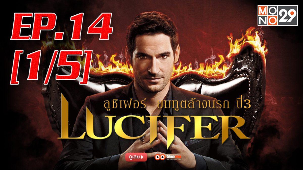 Lucifer ลูซิเฟอร์ ยมทูตล้างนรก ปี 3 EP.14 [1/5]
