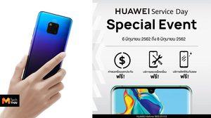Huawei ใจดี ให้ลูกเข้าตรวจเช็คเครื่อง ติดฟิล์มกันรอยฟรี!!