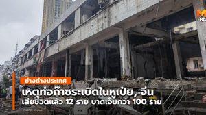 [คลิป] เหตุก๊าซระเบิดในหูเป่ย, จีน เสียชีวิตแล้ว 12 / บาดเจ็บกว่า 100