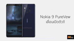 รอไปก่อน!! Nokia 9 Pureview อาจจะต้องเลื่อนการเปิดตัวไปอีก