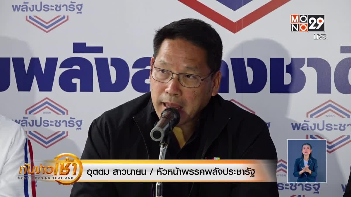 พปชร.วอนหยุดวาทกรรมแบ่งข้างประชาธิปไตย