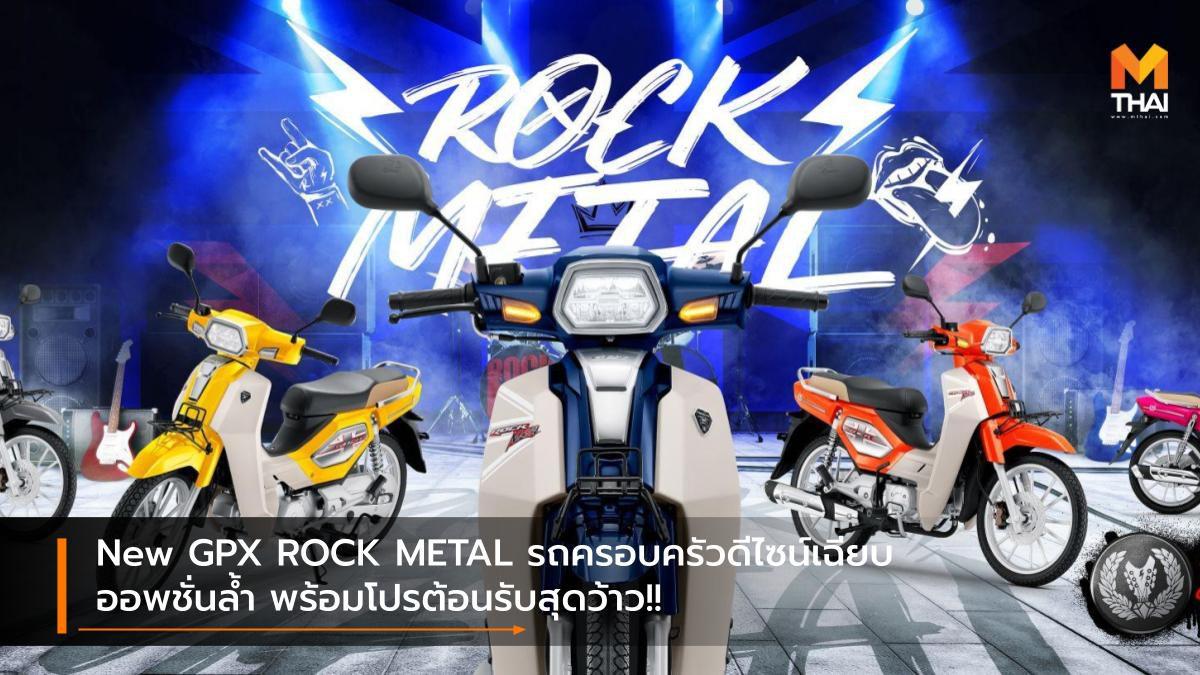 New GPX ROCK METAL รถครอบครัวดีไซน์เฉียบ ออพชั่นล้ำ พร้อมโปรต้อนรับสุดว้าว!!