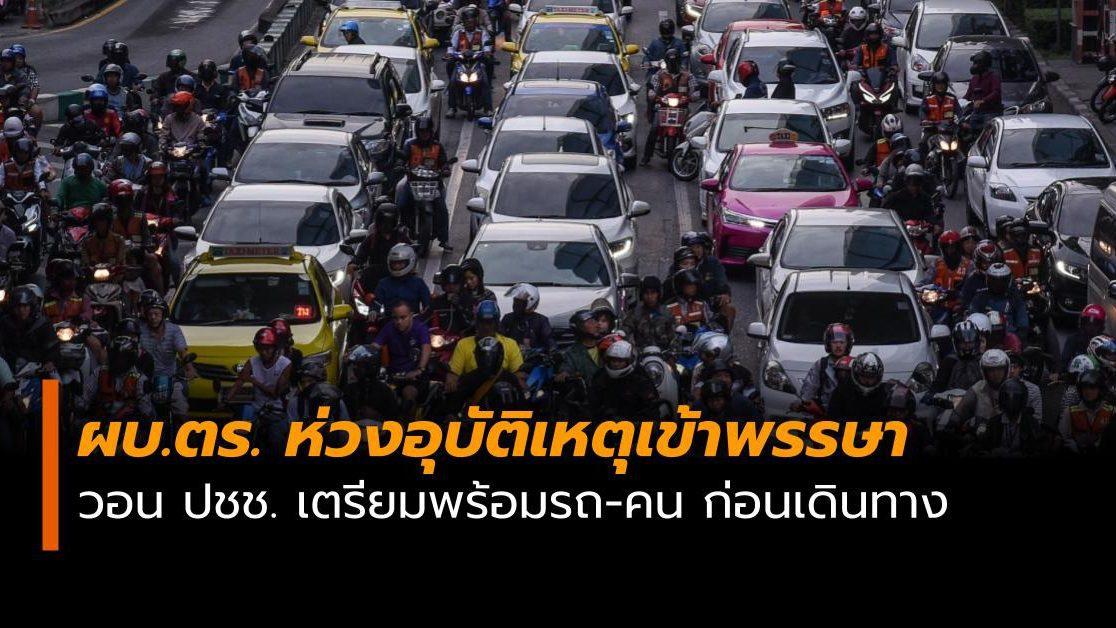 ผบ.ตร. ห่วงอุบัติเหตุช่วงหยุดยาวเข้าพรรษา ขอปชช. ตรวจสภาพรถ-คน ก่อนเดินทาง