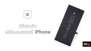 วิธีจองคิวเพื่อขอเข้ารับบริการเปลี่ยนแบตเตอรี่ iPhone ผ่านเว็บ