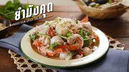 สูตร ยำมังคุด ราชินีผลไม้ไทย กินกันให้สดชื่นตลอดฤดูร้อน