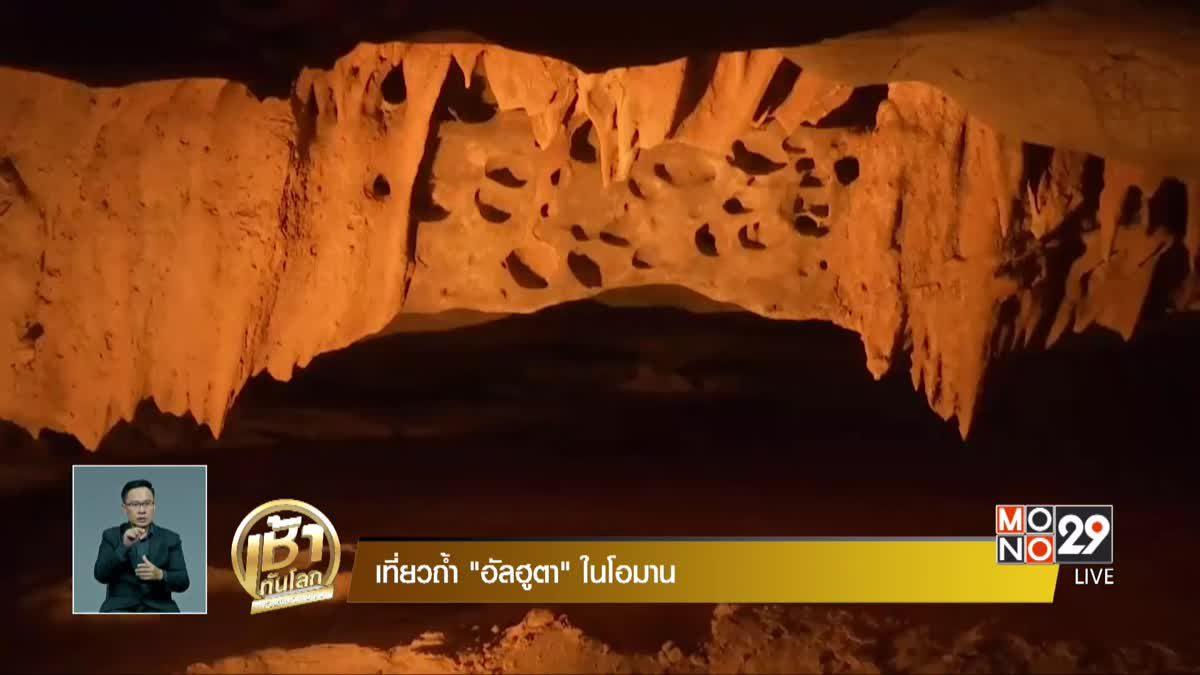"""เที่ยวถ้ำ """"อัลฮูตา"""" ในโอมาน"""