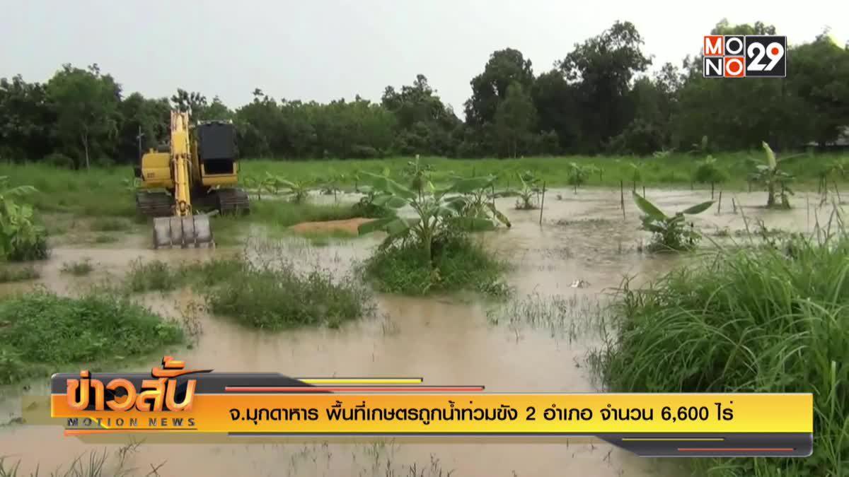 จ.มุกดาหาร พื้นที่เกษตรถูกน้ำท่วมขัง 2 อำเภอ จำนวน 6,600 ไร่