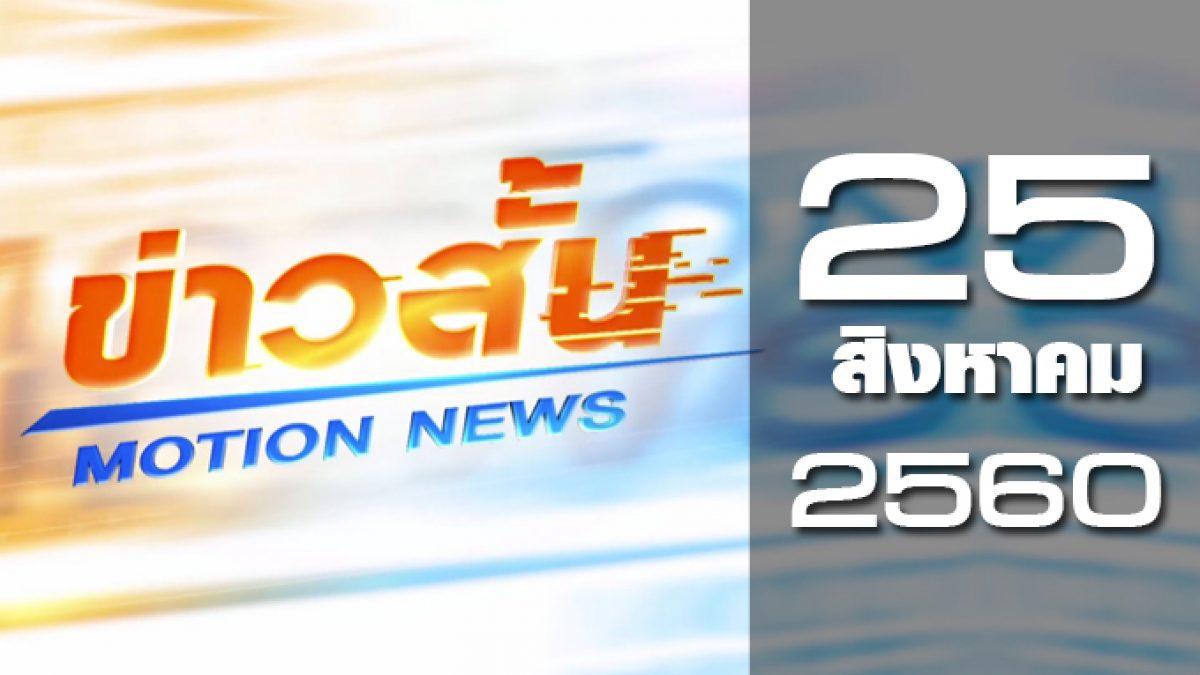 ข่าวสั้น Motion News Break 1 25-08-60