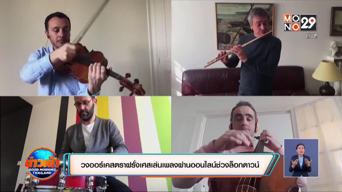 วงออร์เคสตราฝรั่งเศสเล่นเพลงผ่านออนไลน์ช่วงล็อกดาวน์