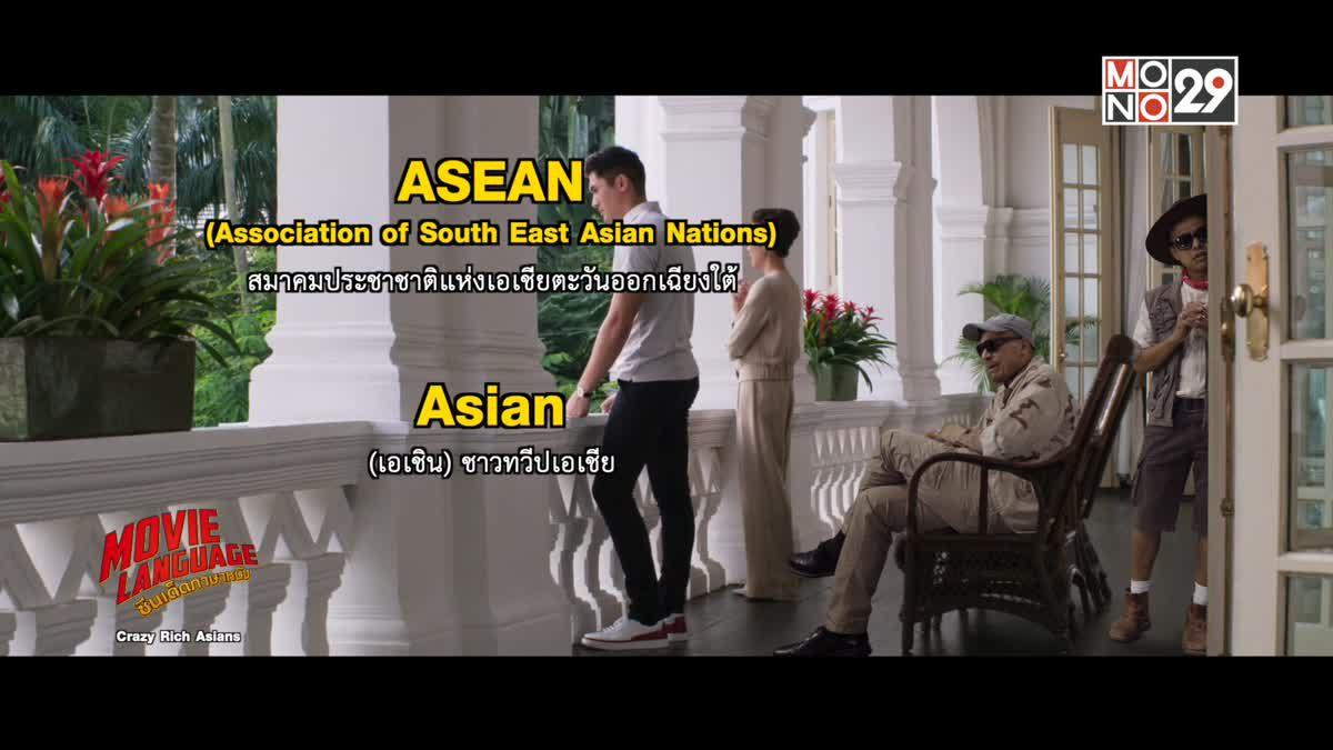Movie Language ซีนเด็ดภาษาหนัง จากภาพยนตร์เรื่อง Crazy Rich Asians