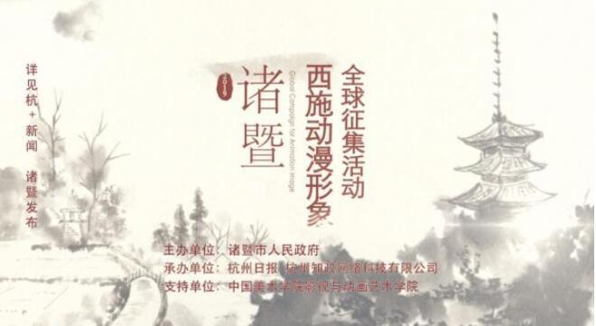 100,000 โบนัสสำหรับคอลเลกชันภาพอนิเมชั่นของ Xi Shi ทั่วโลก Zhejiang Zhuji สร้างเขตตัวอย่างของการสร้างวรรณกรรมในสามเหลี่ยมปากแม่น้ำแยงซี