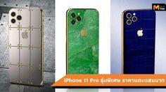 iPhone 11 Pro แผงหลังเคลือบด้วยทองคำ 18K ราคาสูงกว่า 3,000 ยูโร