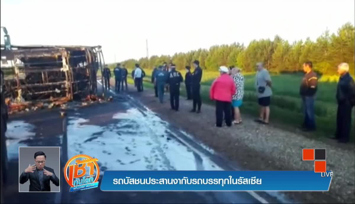 รถบัสชนประสานงากับรถบรรทุกในรัสเซีย