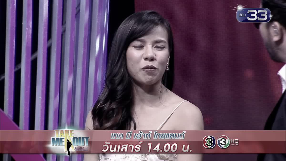 ฝรั่งกรอบกรอบ - Take Me Out Thailand S11 Ep.3 (4 ก.พ.60)