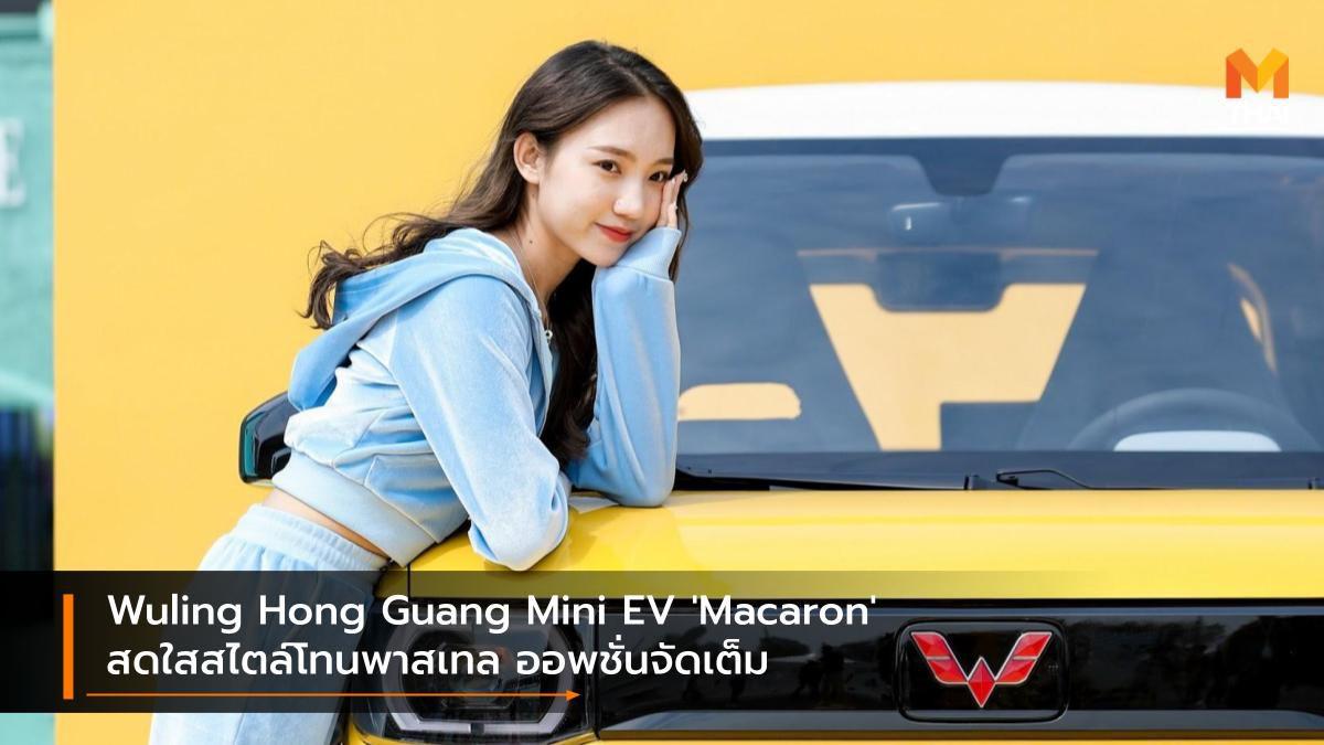 Wuling Hong Guang Mini EV 'Macaron' สดใสสไตล์โทนพาสเทล ออพชั่นจัดเต็ม