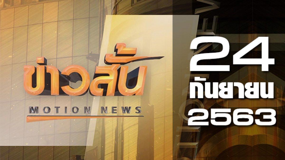 ข่าวสั้น Motion News Break 1 24-09-63