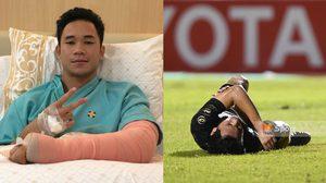อดลุยซูซูกิคัพ! 'สุภโชค' ผ่าตัดกระดูกข้อศอกซ้ายพักยาว 3 เดือน