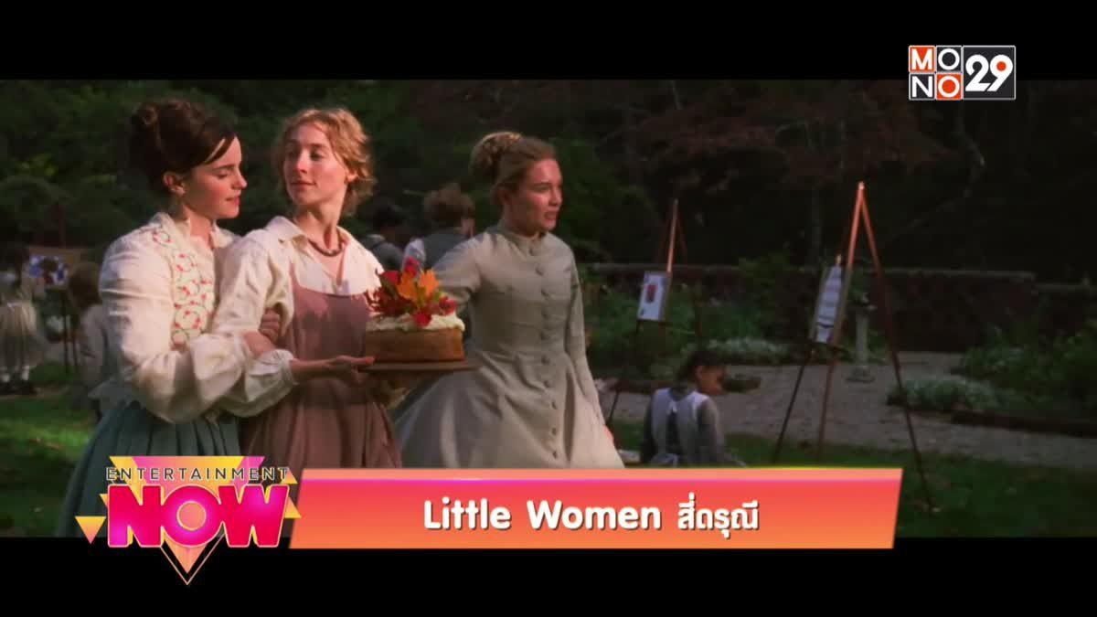 Little Women สี่ดรุณี
