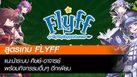 Flyff ระบบศิษย์-อาจารย์ และระบบ BUBBLE TIME ระบบใหม่พร้อมกิจกรรมเพียบ