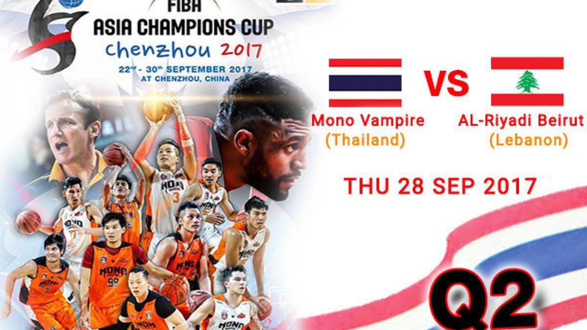การเเข่งขันบาสเกตบอล FIBA Asia Champions cup 2017 : Mono Vampire (THA) VS AL-Riyadi-Beirut (LB) Q2 ( 28 Sep 2017 )