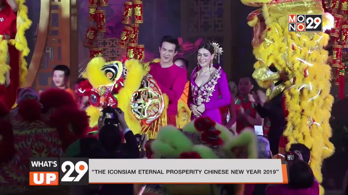 """THE ICONSIAM ETERNAL PROSPERITY CHINESE NEW YEAR 2019"""