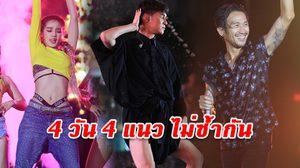 """ฉ่ำน้ำ ฉ่ำสี ดนตรีดีตลอด 4 วัน """"Songkran Color Splash"""" กระแสดีเกินคาด"""